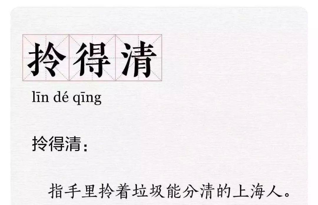拎得清的上海人