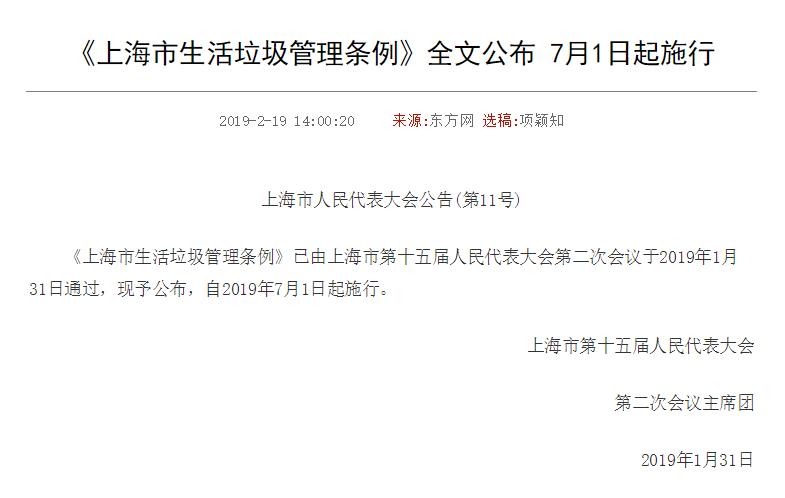 上海市生活垃圾管理条例