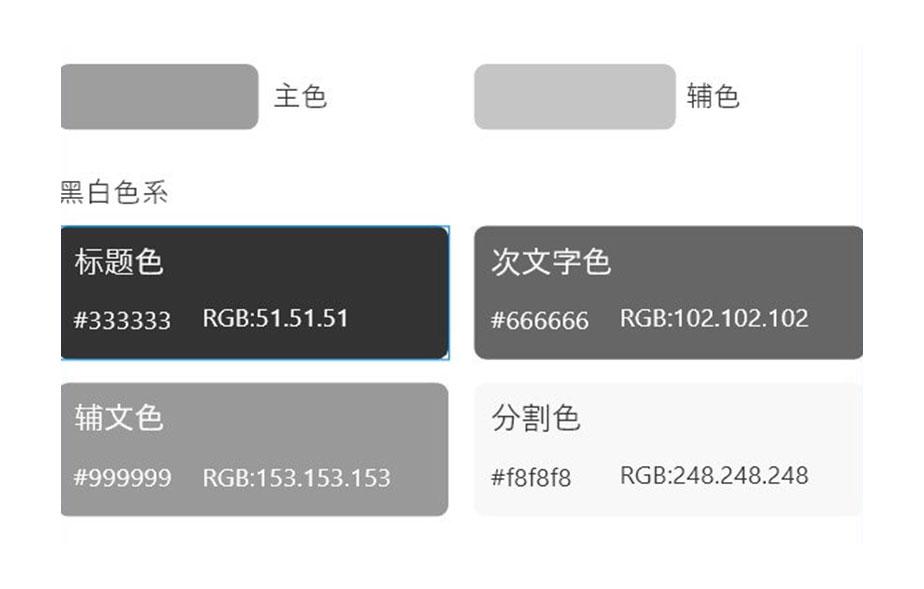 UI颜色规范图.jpg