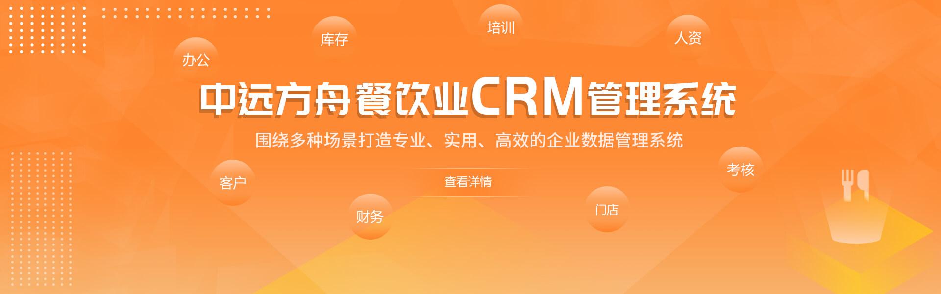福州CRM管理系统APP开发