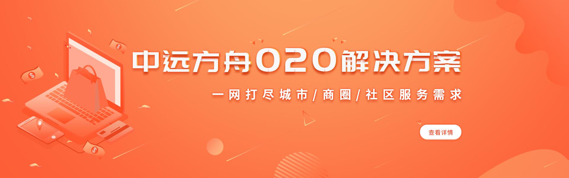 福州O2O网站建设
