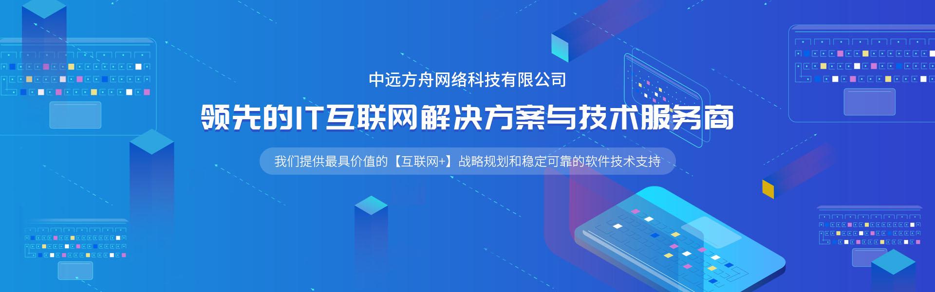福州中远方舟网络科技有限公司