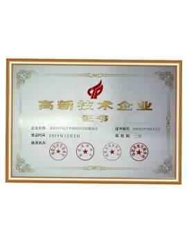 中远方舟国家高新技术企业荣誉证书