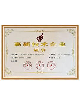 中远方舟福建省高新证书