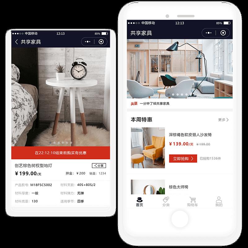 共享家具小程序开发案例