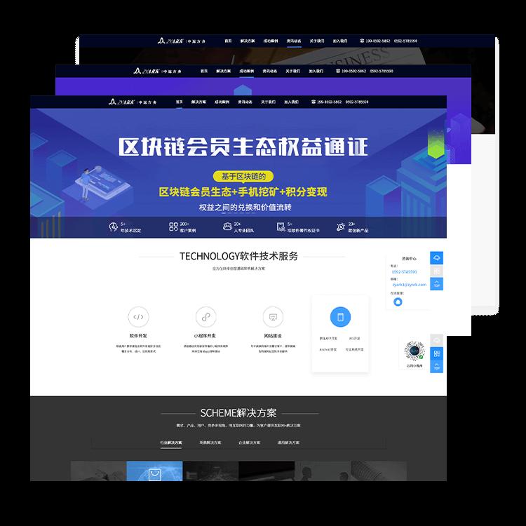官方网站开发案例