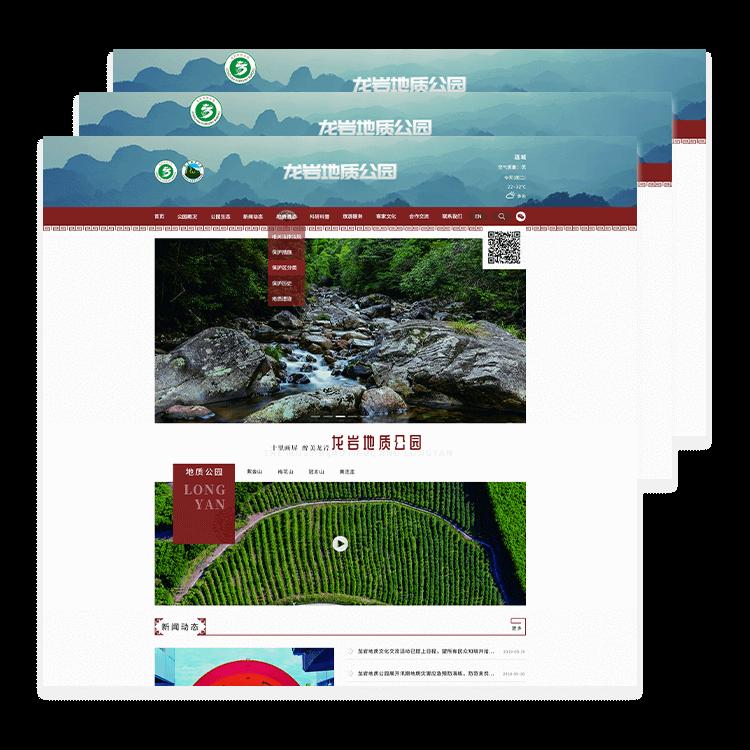 地质官网开发案例