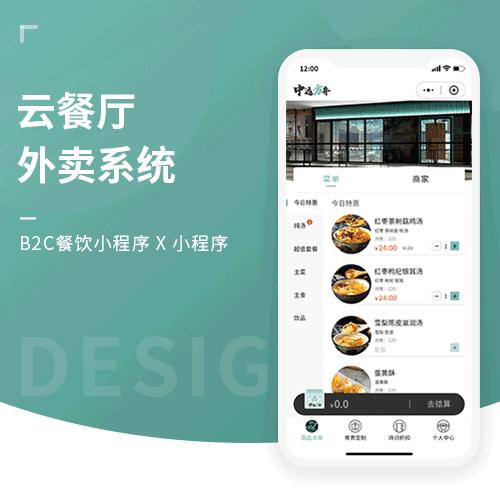 B2C餐饮小程序案例图